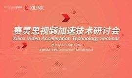 Xilinx视频加速技术专场