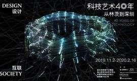科技艺术四十年——从林茨到深圳