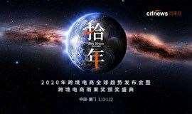 2020年跨境电商全球趋势发布会暨跨境电商雨果奖颁奖盛典