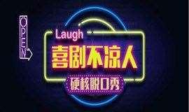 【北京】硬核喜剧脱口秀 | 喜剧不凉人