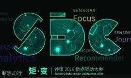 矩·變-神策2019數據驅動大會深圳站