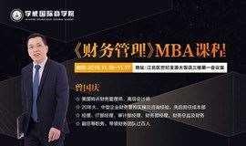 《MBA财务管理课程》复旦大学曾国庆教授带您掌握财务管理技能