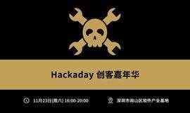 Hackaday创客嘉年华——深圳站