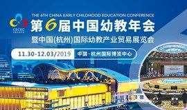 第六届中国幼教年会暨中国国际幼教展