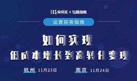 135编辑器|如何实现低成本增长到高转化变现(杭州站&南京站)