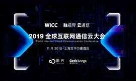 WICC 2019 全球互联网通信云大会