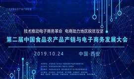 第二届中国食品农产品产销与电子商务发展大会