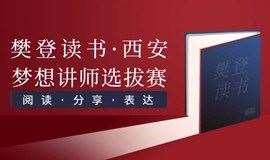 樊登讀書西安夢想講師選拔賽 | 用你所學,影響更多人