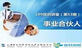 199医创讲堂(第53期)--事业合伙人