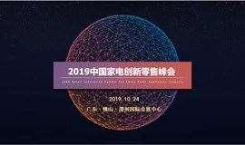2019中国家电创新零售峰会