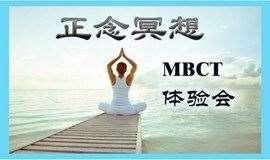 正念冥想MBCT体验会