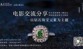 电影交流分享——钻石珠宝元素为主题