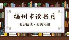 """""""書香榕城·愛滿福州""""公益讀書行主題講座"""