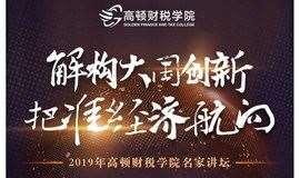 【名家講壇】解析大國創新,把準經濟航向—武漢站