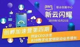 创业CEO沙龙:B2B数字化营销驱动业务增长——亚马逊AWS联合创新中心【新云闪耀】创孵加速营