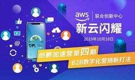 亚马逊AWS联合创新中心【新云闪耀】创孵加速营第四期:B2B数字化营销新打法