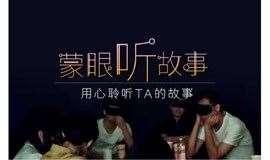 上海A伙伴:蒙眼识人,蒙住了眼睛打开了心
