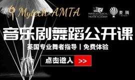 麦腾未来城✖️AMTA音乐剧舞蹈体验系列活动