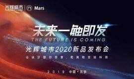 光辉城市2020新品发布会