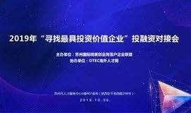 """【苏州精英周】""""寻找最具投资价值企业""""专场路演"""