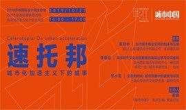 速托邦——城市化加速主义下的城事 | 城市中国主题论坛 | 2019苏州国际设计周