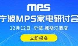 12月12日 宁波 MPS 家电研讨会