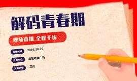 樊登星工场读书会第31期《解码青春期》