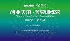 创业天府·菁蓉训练营深度营第五期项目征集火热开启