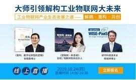 """""""大师引领解构工业物联网大未来""""在线直播"""
