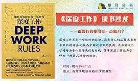 樊登读书《深度工作》提升工作效率主题沙龙,欢迎报名!