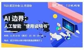 "AI 边界:人工智能""使用说明书""| TGO武汉分会活动"