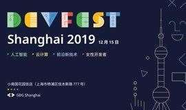 DevFest 2019 上海谷歌開發者節