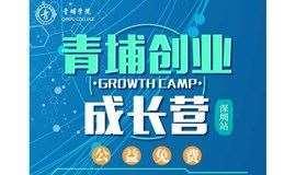 青埔创业成长营(深圳站)第三期