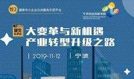 智见私享会 ? 宁波站 —— 大变革与新机遇  产业转型升级之路