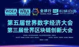 第五届世界数字经济大会