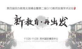 第四屆民辦教育太湖峰會暨第二屆G10教師發展學術論壇