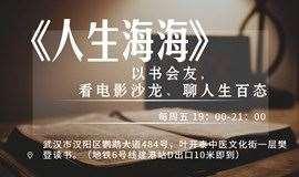 活动报名 | 樊登读书《人生海海》看电影沙龙、聊人生百态...