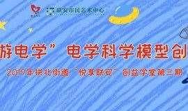 """""""暢游電學""""電學科學模型創作——拱北街道2019年""""悅享聯安""""創益學堂第三期"""