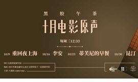 黑胶午茶十月电影原声