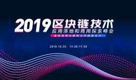 2019区块链技术应用落地和商用探索峰会(HiBlock)