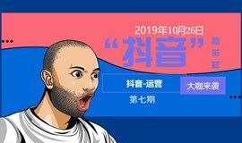 福利来袭:抖音培训公开课第七期【天英汇-梦想家】