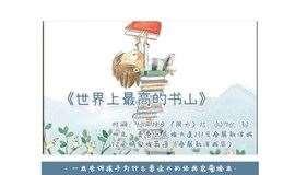 亲子活动-《世界上最高的书山》绘本分享(3-6岁)