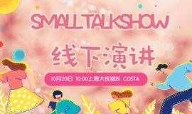 SMALL TALK SHOW线下演讲(第七期)