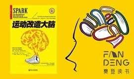 [樊登读书]《运动改造大脑》邦咖啡读书沙龙