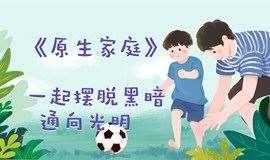 【樊登读书丨线下分享】读《原生家庭》学会摆脱原生家庭的负面影响
