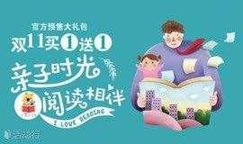 官方【樊登小读者】年卡买1送1预售开始啦!10月28日正式开始预售哦!