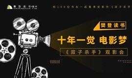 【樊登讀書福州】十年一覺電影夢——《雙子殺手》書友觀影會