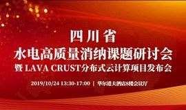 四川省水电高质量消纳课题研讨会