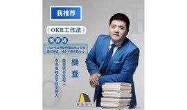 【樊登读书 · 合肥】OKR工作法训练营——领悟OKR,进阶职场大神