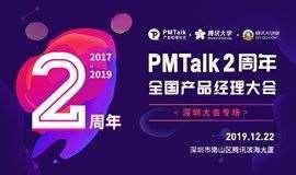 PMTalk2周年产品经理大会-深圳站